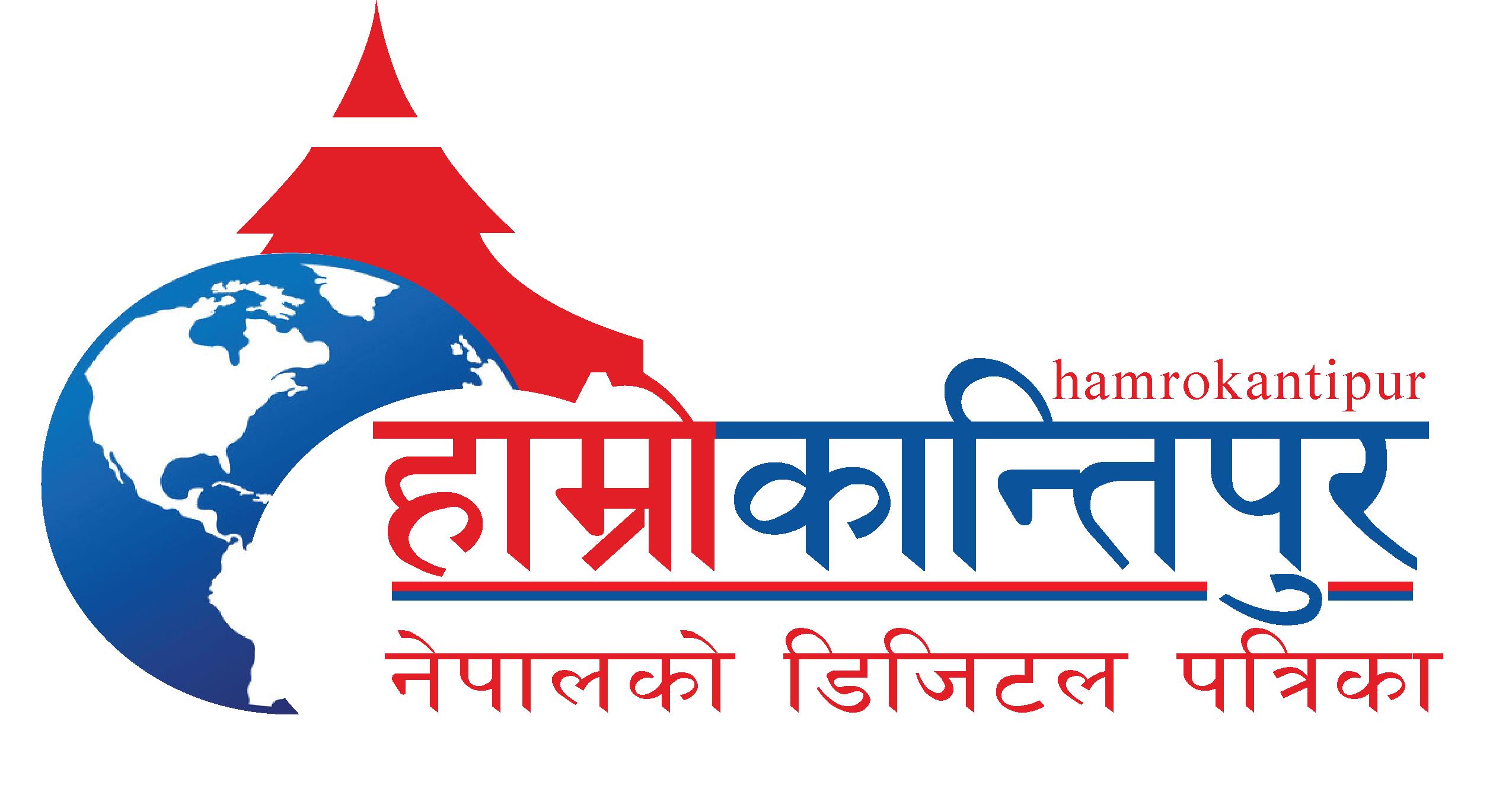 Hamro Kantipur