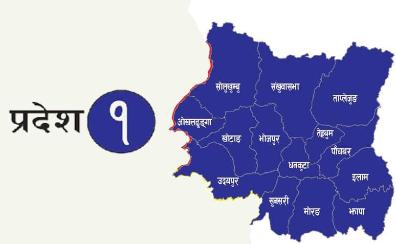प्रदेश १ मा नेपाल–दाहाल पक्षका तीन मन्त्रिद्वारा सामूहिक राजीनामा